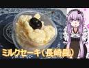 【NWTR食堂】ミルクセーキ【第58羽】