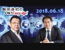【須田慎一郎】飯田浩司のOK! Cozy up! 2018.06.18