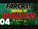【XB1X】FARCRY 5 HOURS OF DARKNESS 実況プレイ 04
