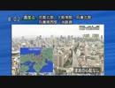 大阪で震度6弱の地震 NHKニュース