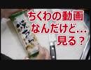 業務スーパーの焼ちくわの動画なんだけど...【楽しい中食】
