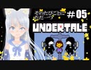 【そのたびごとにただ一つ】UNDERTALEを実況プレイ#5【海野あおい】