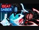 【Beat Saber】破壊力抜群のライトセーバー!今日もシロが舞う【シロの舞】