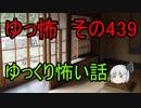 【ゆっ怖】ゆっくり怖い話・その439【怪談】