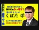 立川市市議くぼた学先生爆誕について語るJukeさん