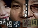 【頑固亭異聞】民法改正と少年法[桜H30/6/18]