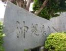 第53位:【ゆっくり】徒歩で日本一周part337【那覇】 thumbnail