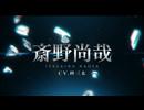 『DeepOne』キャラクター紹介PV Vol.1 斎野尚哉