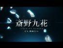 『DeepOne』キャラクター紹介PV Vol.2 斎野九花