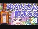 第32位:【酒ェ!】ゆかりさん飲まるる第28号【素人カクテル】 thumbnail
