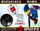 【幻想杯】64スマブラCPUトナメ実況【決勝戦】