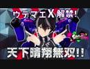 【スプラトゥーン2】ウデマエXで暴れ散らせ!無双実況プレイ【敗北が知りたい】