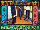 『1-2-Switch』親と一緒に観るな!!下ネタと不仲説で溢れ大混乱!!