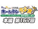 【第167回】れい&ゆいの文化放送ホームランラジオ!