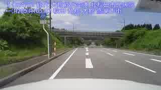 【車載動画】国道285号part2
