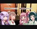 【居酒屋】ささら・茜・ゆかり・ずん子がそれなりに健全トークする動画【part7】