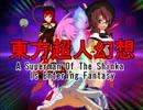 第19位:神化の超人が幻想入り 第38話 thumbnail