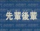 アニメ 水色時代 第12話「先輩後輩」