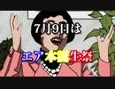 第45位:リア本さん還暦のお知らせ【エア本誕生祭'18 CM】