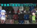 琴葉葵の惑星脱出プロジェクト 第25話【RimWorld実況】