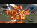 【地球防衛軍5】Rストームご~のINF縛りでご~ M39 初見編【実況】