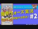 魔界ウォーズ実況:リセマラ!序盤の注意点!#2