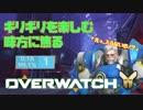 【Overwatch】 オーバーぼっち #040