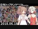 日刊トップテン!VOCALOID&something【日刊ぼかさん2018.06.18】
