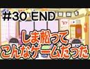 【おそ松さん】しま松で島を開拓してみる実況#30 END