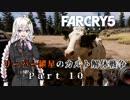 【FarCry5】リーパー紲星のカルト解体戦争 Part10【VOICEROID実況】