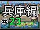 【実況】全国で全国制覇を目指す栄冠ナインpart288【パワプロ15】