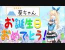 第59位:【富士葵生誕祭2018】おめでとうメッセージダイジェスト