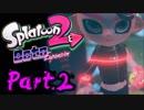 【血の気多めに】スプラトゥーン2 Octo-Expansion Part.2【実況】