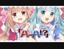 【ありすorありすOP】A or A!? 歌ってみた【きゃらめる×yuayua】