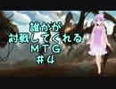【MTG】誰かが対戦してくれるMTG#4【5tixモダン】
