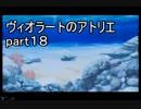 【 実況 】 ヴィオラートのアトリエ part18