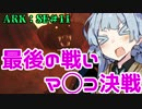 【ARK:Survival Evolved】姉さん、今度は砂漠にいきます最終話【VOICERO...