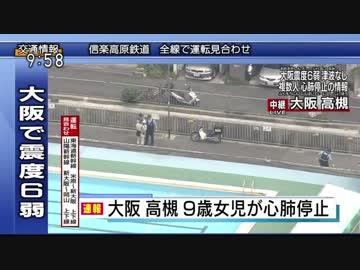 緊急地震速報(テレビ版)平成30...