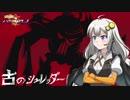 【Hearthstone】紲星あかりのハースライフ 第一回「古のシュレッダー」【VOICEROID実況プレイ】