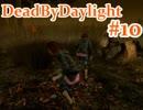 【DBD】安定してきた By Daylight #10