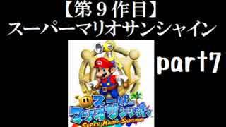 スーパーマリオサンシャイン実況 part7【ノンケのマリオゲームツアー】