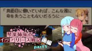 【FFT】琴葉姉妹のイヴァリース戦記 part1 後編 【VOICEROID実況】