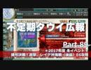 【ゆっくり実況】タウイ広報89 2017年度冬イベE6攻略