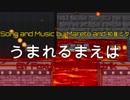 Happy Tree Friends MV: うまれるまえは Before I Was Born 【MARETU ft. 初音ミク】(by Foxy HTF ft. Electrik HTF)