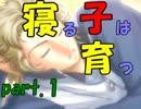 【ドキサバ全員恋愛宣言】超絶かわE、芥川慈郎part.1【テニスの王子様】