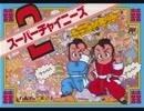 【チップミミコピ】 町 ~スーパーチャイニーズ2 ドラゴンキッド