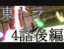 【東方MMD】東方×ドラゴンクエスト 4話後編 楽園に咲く野薔薇【東ドラ】