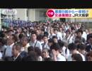 第76位:震度6弱から一夜明け JR大阪駅から中継 交通機関への影響は thumbnail