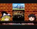 【ゆっくり実況】スライド プリンセスを遊んでみた。【その2】