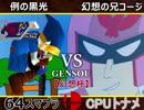 【幻想杯】64スマブラCPUトナメ実況【幻想戦】